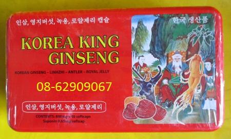 Viên Sâm Hàn Quốc, Hàng nhập-Bồi bổ cho cơ thể, làm quà biếu -giá rẻ